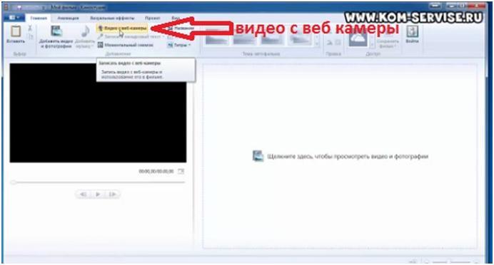 Как сделать с веб камеры ноутбука
