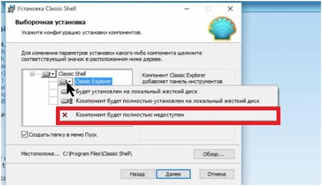 """Как вернуть кнопку """"Пуск"""" в Windows 8"""