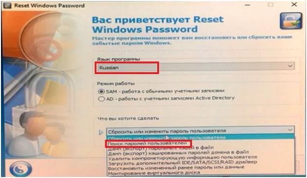Программа для сброса пароля администратора windows 7 скачать