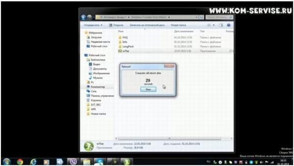 windows 7 loader from matrix скачать