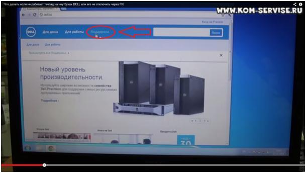 Как отключить сенсорную панель на ноутбуке dell
