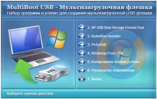 7 программа установить на windows флешку