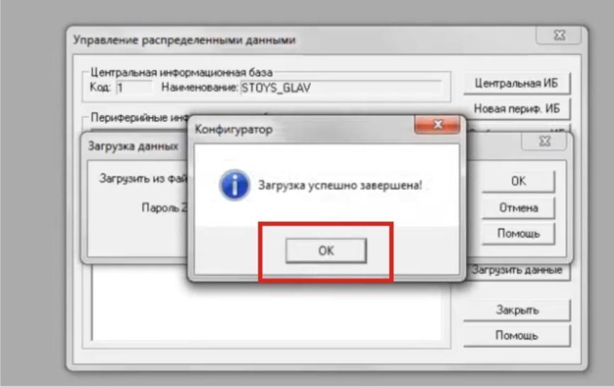 Как сделать в ручную выгрузку и загрузку у распределенной базы 1С. Обмен данных.