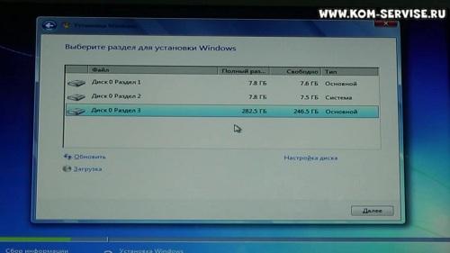 Как разделить жесткий диск при установки windows 7