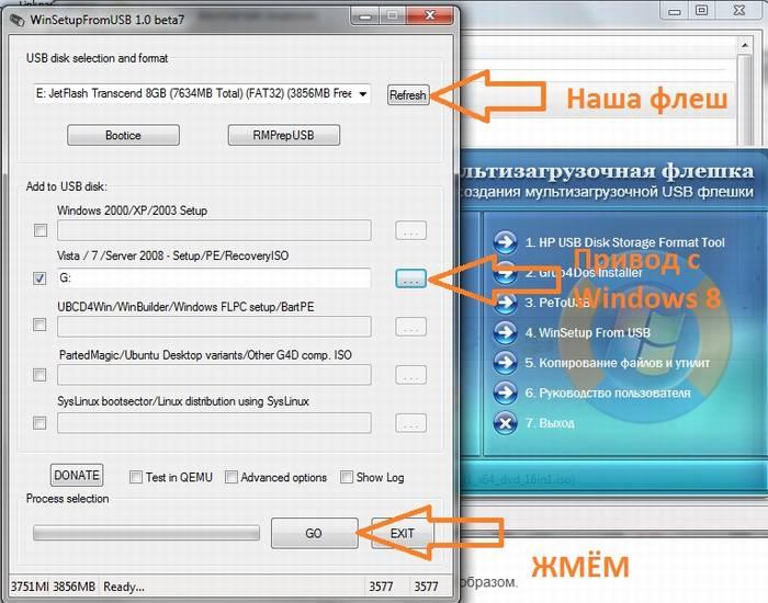Как сделать копию своей винды на флешку - Val-spb.ru